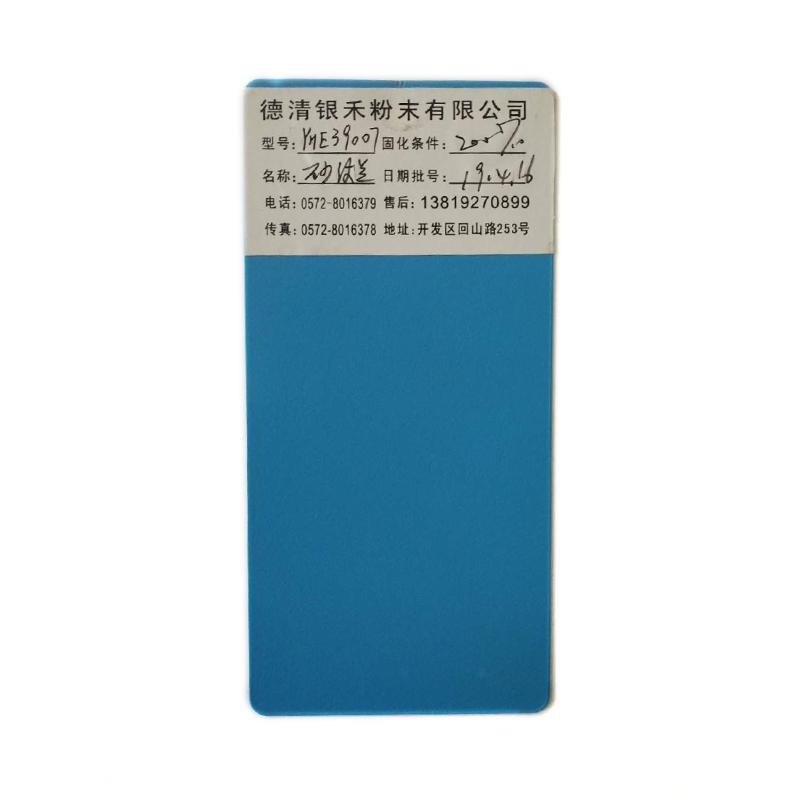 砂纹兰银禾粉末展示