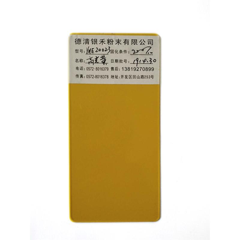 高光黄银禾粉末展示