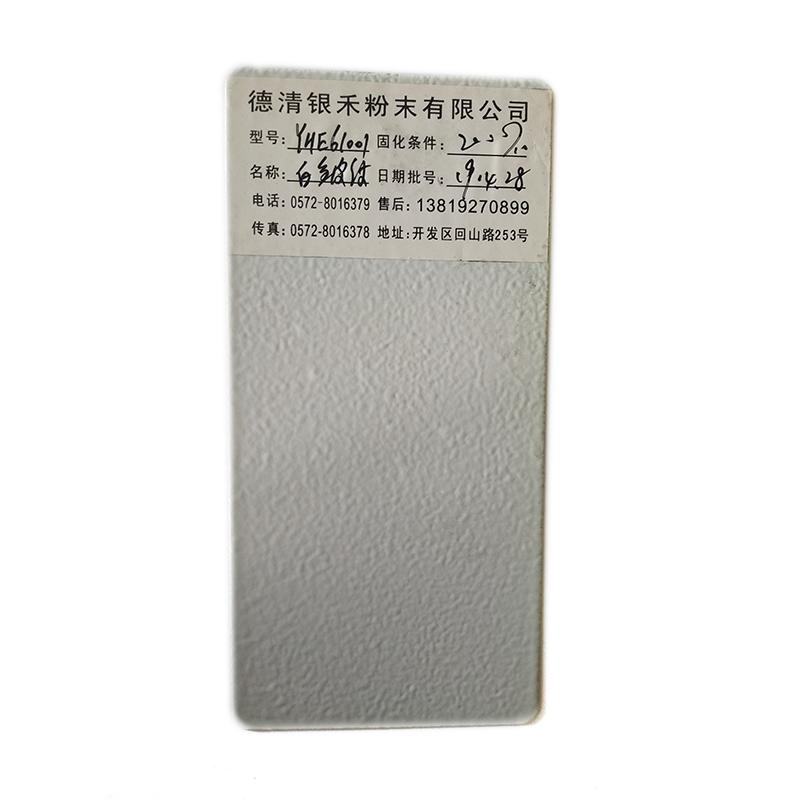 白皱纹银禾粉末展示