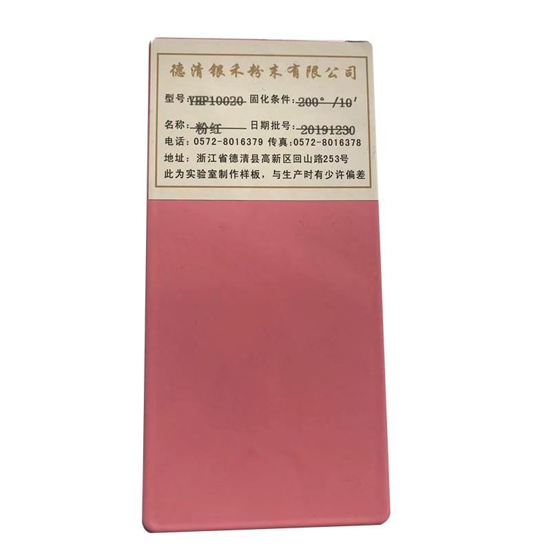 绍兴粉红银禾粉末