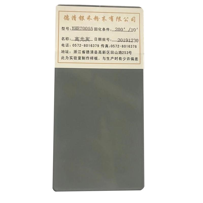 绍兴高光红银禾粉末灰