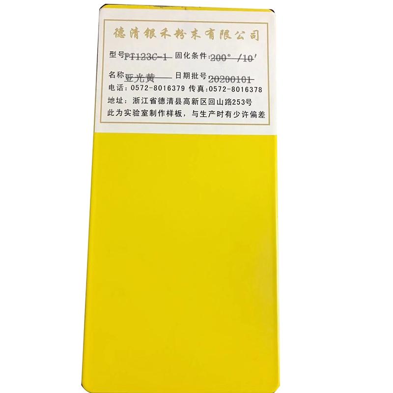 绍兴亚光黄