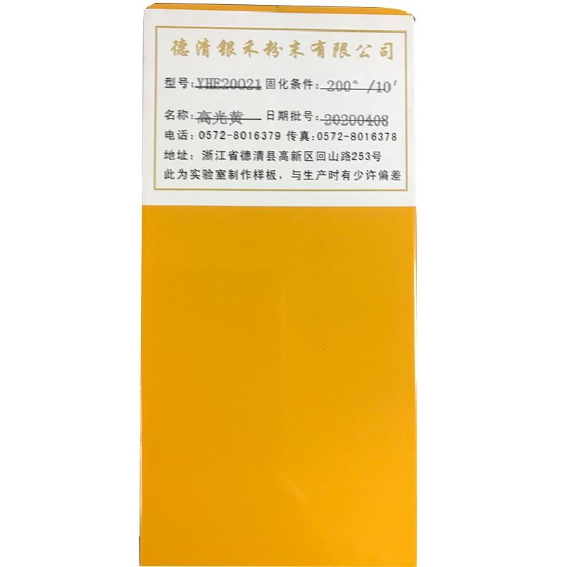 绍兴高光黄