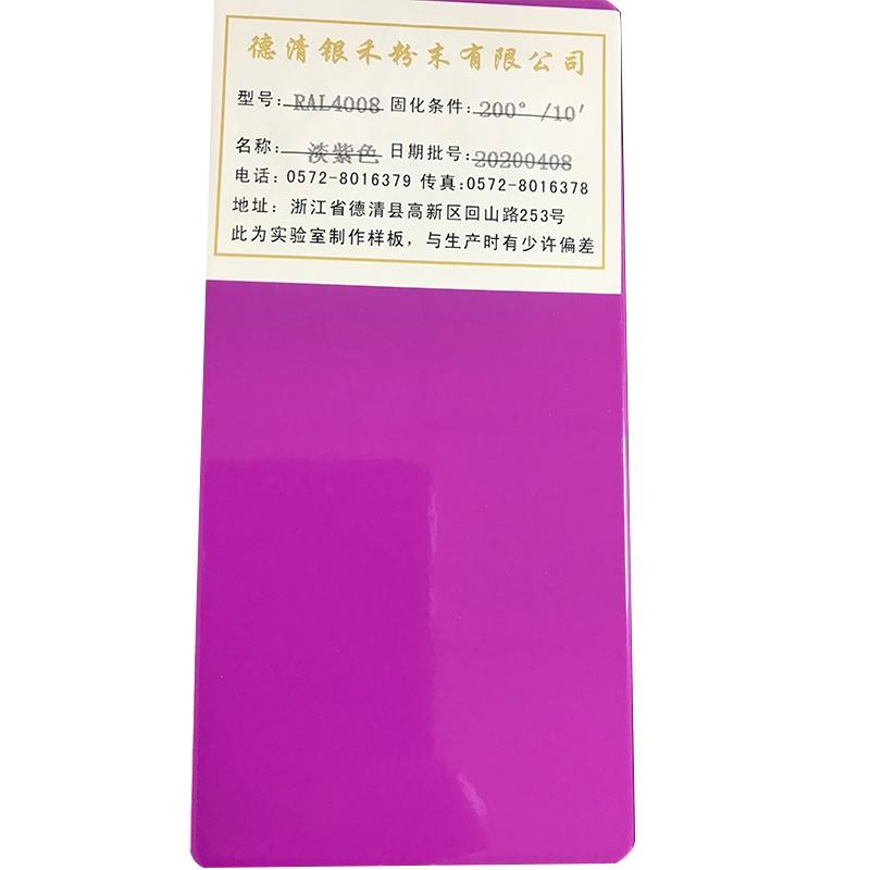 绍兴淡紫色
