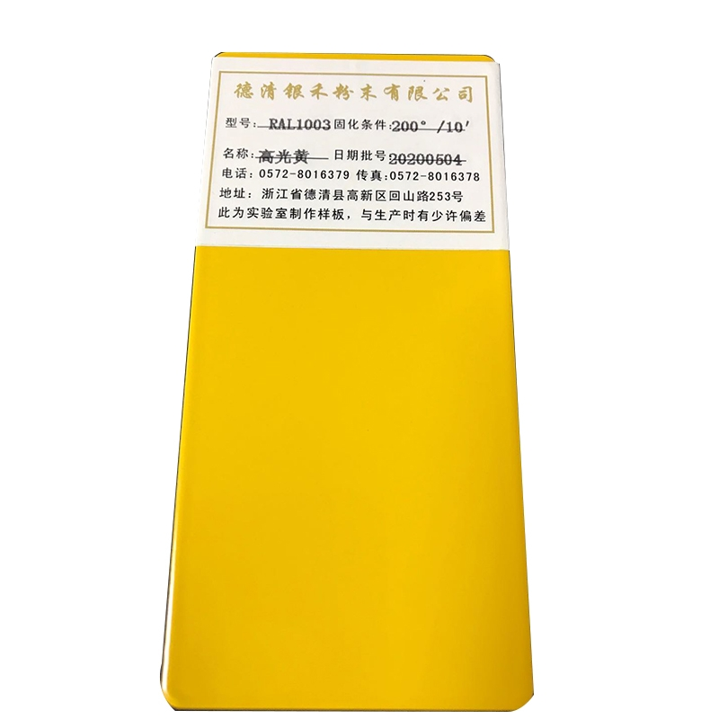 金华高光黄