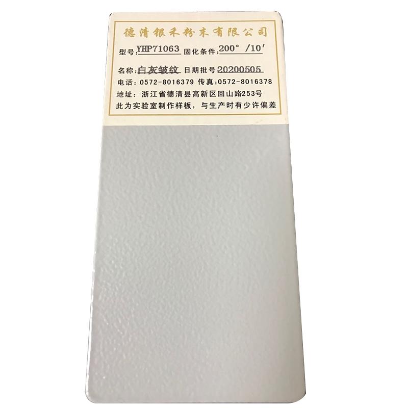 上海白灰皱纹