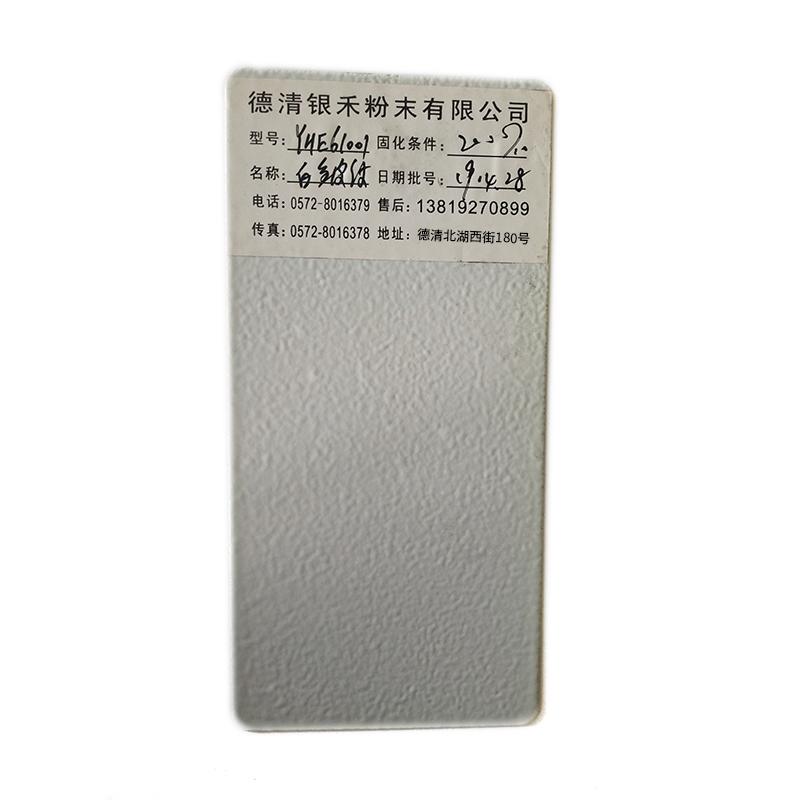 白皱纹银禾粉末