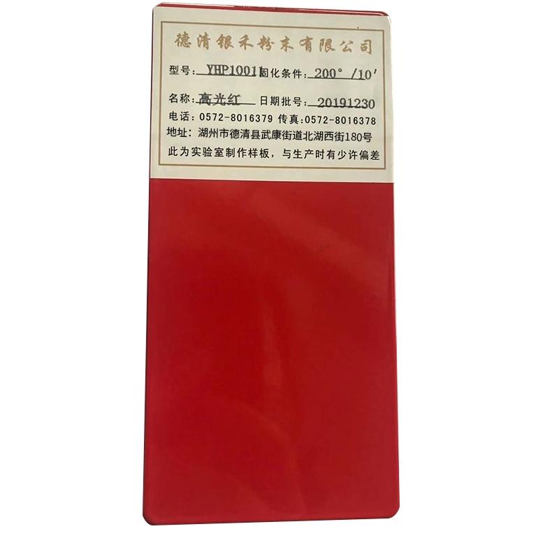 高光红银禾粉末
