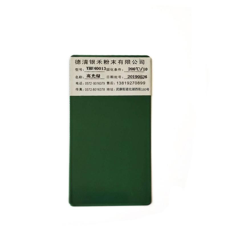 高光绿银禾粉末